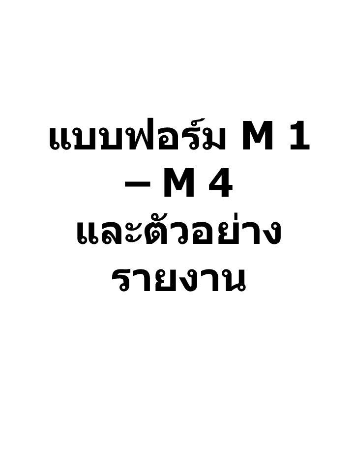 แบบฟอร์ม M 1 – M 4 และตัวอย่าง รายงาน