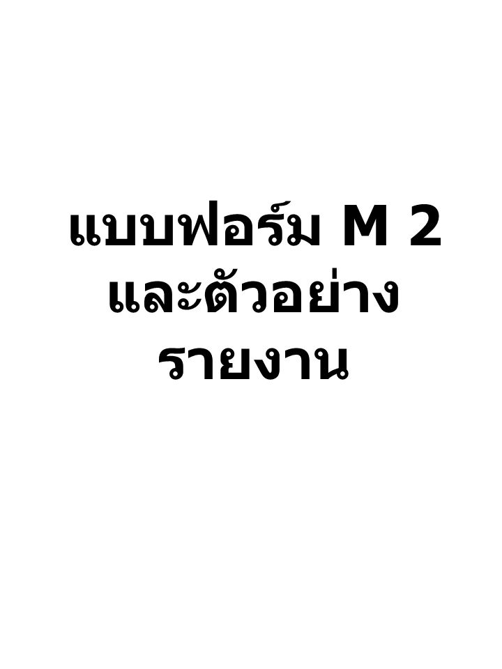 แบบฟอร์ม M 2 และตัวอย่าง รายงาน