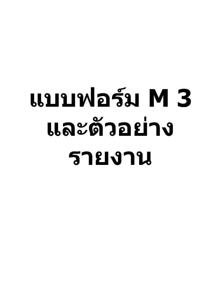 แบบฟอร์ม M 3 และตัวอย่าง รายงาน
