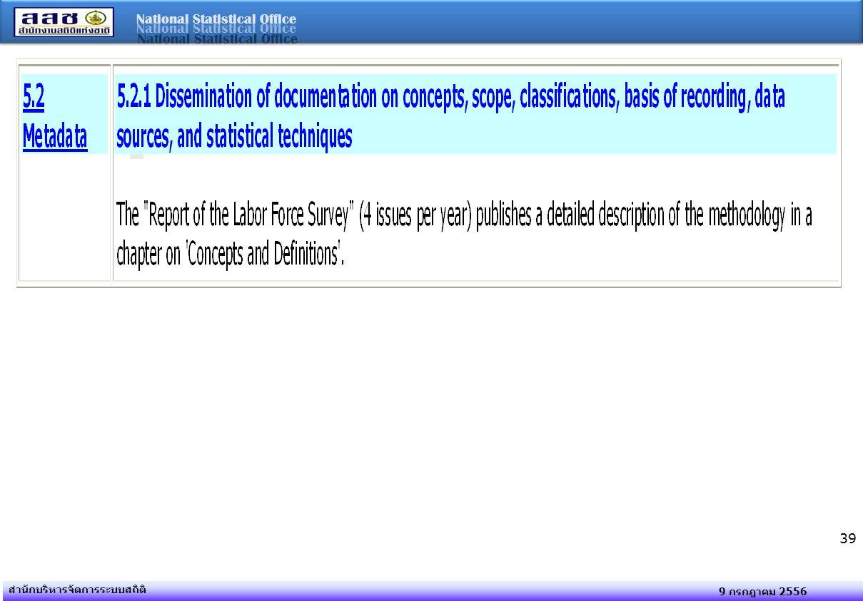 National Statistical Office 9 กรกฎาคม 2556 สำนักบริหารจัดการระบบสถิติ 39