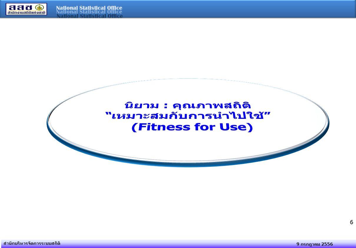 National Statistical Office 9 กรกฎาคม 2556 สำนักบริหารจัดการระบบสถิติ 6
