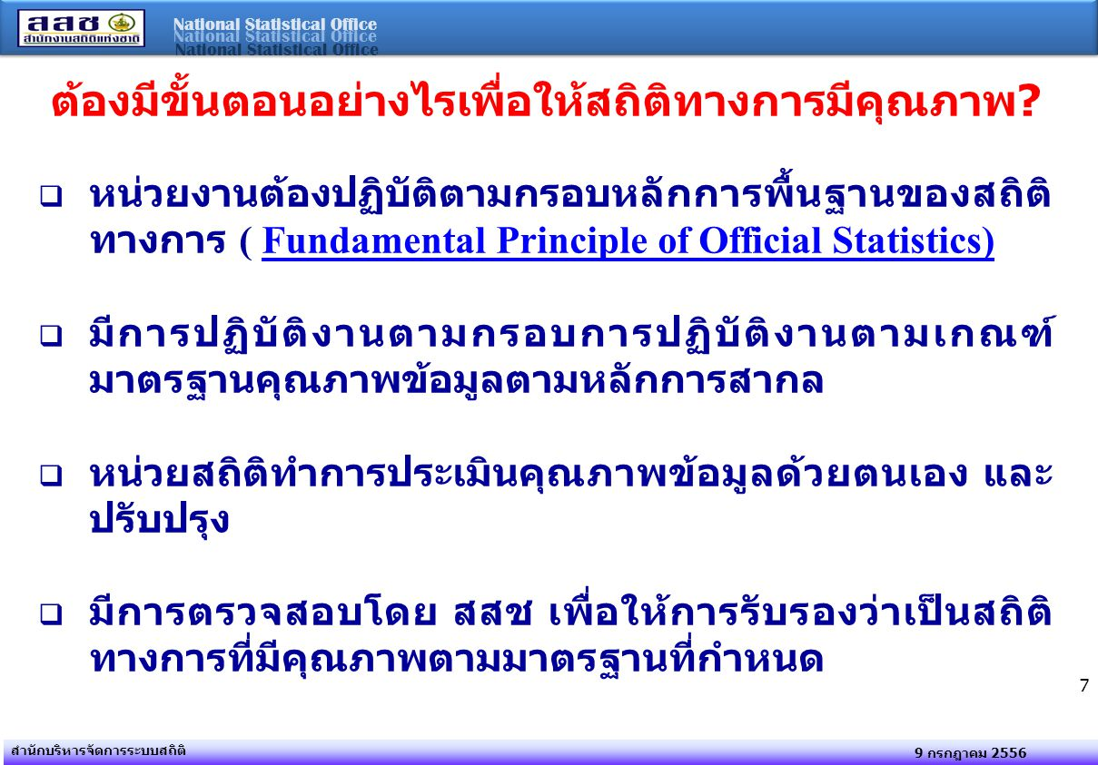 National Statistical Office 9 กรกฎาคม 2556 สำนักบริหารจัดการระบบสถิติ 18 Survey/Census Administrative/Register Processed/Derived