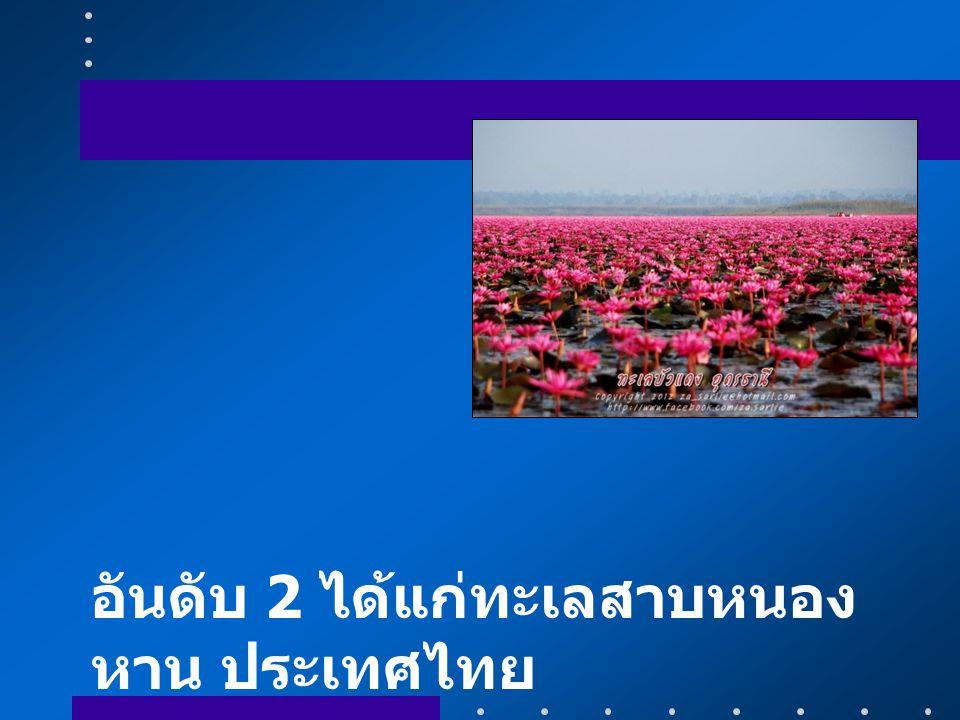 อันดับ 2 ได้แก่ทะเลสาบหนอง หาน ประเทศไทย