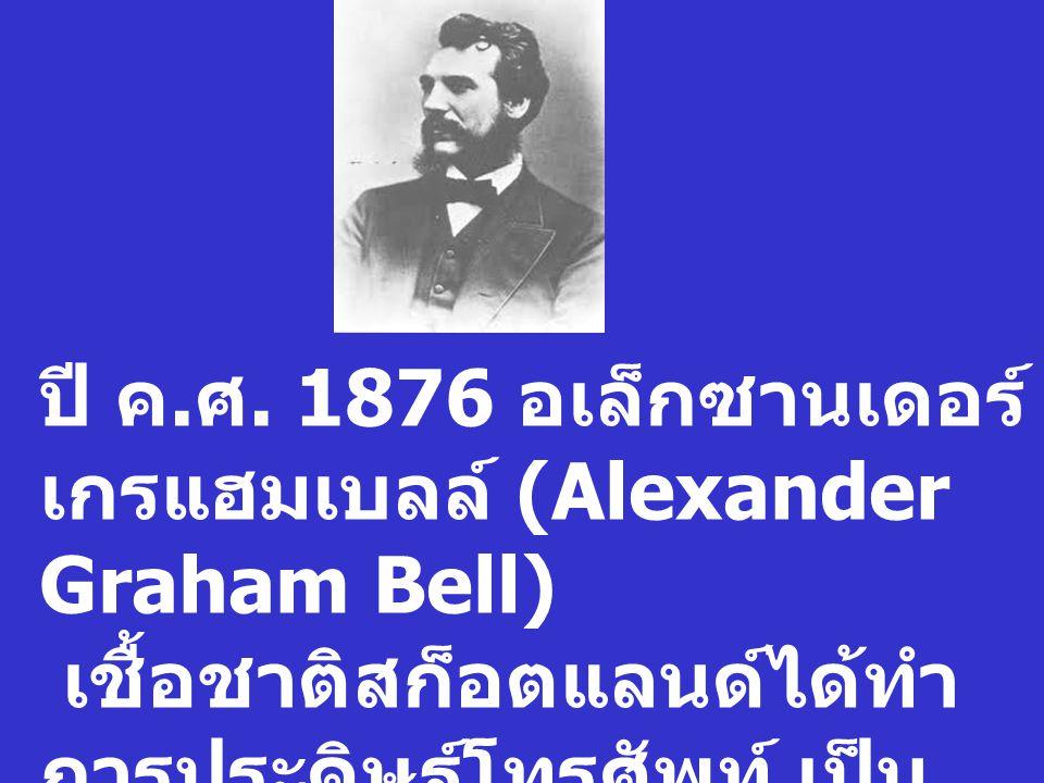 ปี ค. ศ. 1831 และ 1832 Joseph Henry ได้ประดิษฐ์โทรเลข Electromagnet เป็นเครื่องรับเป็นครั้ง แรก