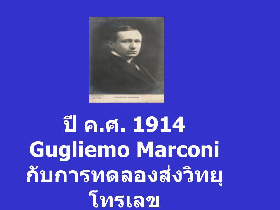 ปี ค.ศ. 1892 กำเนิด ชุมสายโทรศัพท์แบบ อัตโนมัติ โดย Almon B.