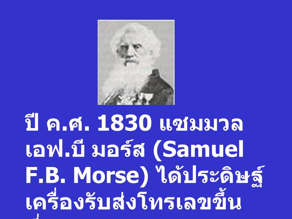 ปี ค.ศ. 1830 แซมมวล เอฟ. บี มอร์ส (Samuel F.B.