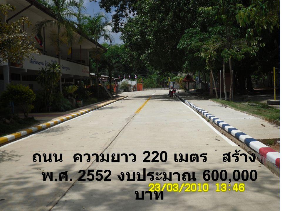 ถนน ความยาว 220 เมตร สร้าง พ. ศ. 2552 งบประมาณ 600,000 บาท