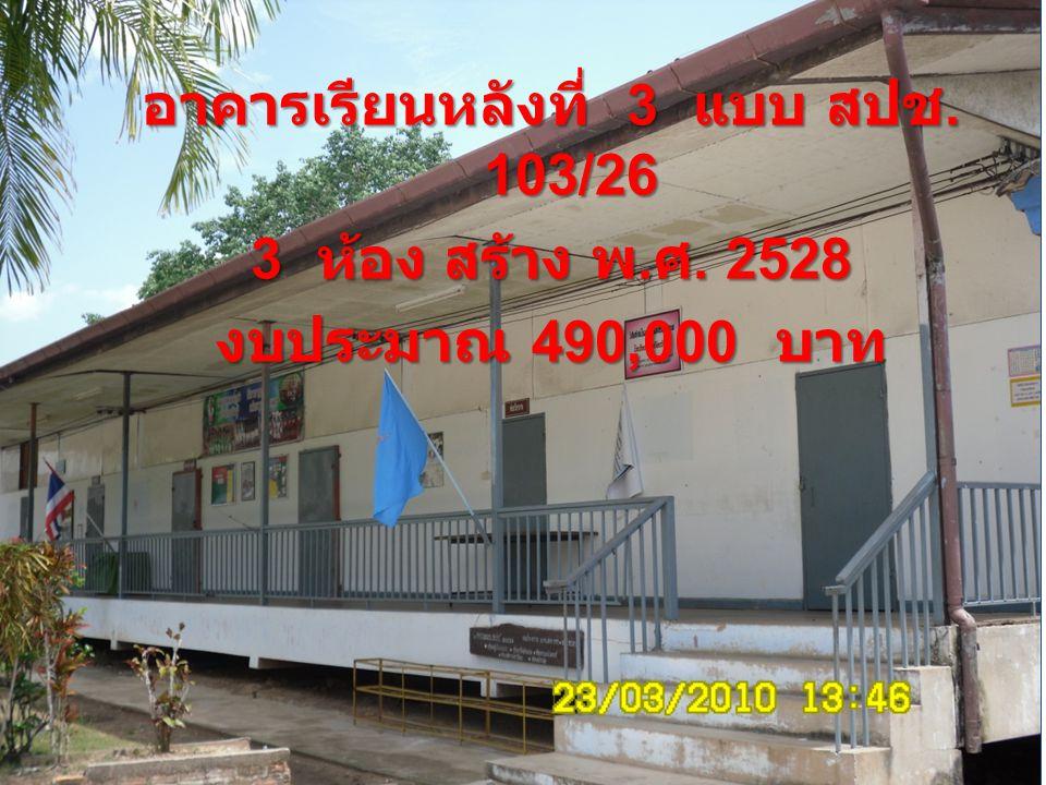อาคารเรียนหลังที่ 3 แบบ สปช. 103/26 3 ห้อง สร้าง พ. ศ. 2528 งบประมาณ 490,000 บาท