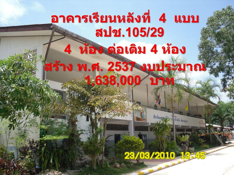 อาคารเรียนหลังที่ 4 แบบ สปช.105/29 4 ห้อง ต่อเติม 4 ห้อง สร้าง พ. ศ. 2537 งบประมาณ 1,638,000 บาท