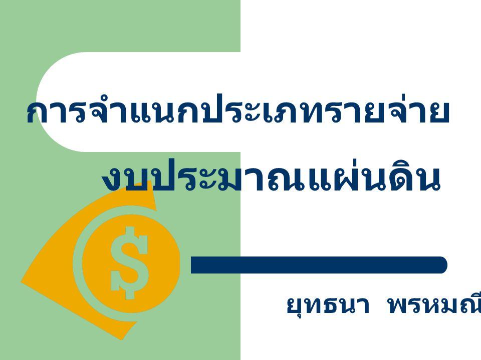 จำแนกเป็น 2 ลักษณะ ได้แก่ 1. รายจ่ายของส่วนราชการ และรัฐวิสาหกิจ 2. รายจ่ายงบกลาง