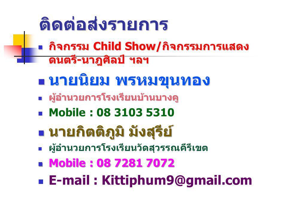 ติดต่อส่งรายการ กิจกรรม Child Show/กิจกรรมการแสดง ดนตรี-นาฎศิลป์ ฯลฯ กิจกรรม Child Show/กิจกรรมการแสดง ดนตรี-นาฎศิลป์ ฯลฯ นายนิยม พรหมขุนทอง นายนิยม พ