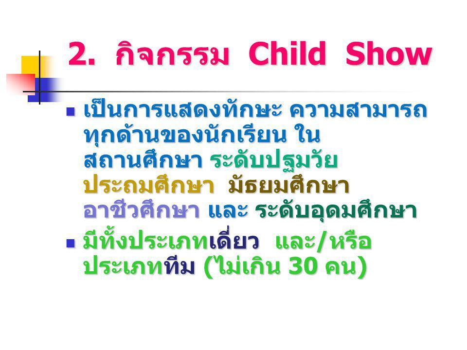 Child Show กำหนดให้ส่ง สถานศึกษาละ กำหนดให้ส่ง สถานศึกษาละ 1 รายการ ใช้เวลาการแสดงไม่เกิน 15 นาทีต่อรายการ ใช้เวลาการแสดงไม่เกิน 15 นาทีต่อรายการ เฉพาะสถานศึกษาทุกสังกัดในจังหวัดภูเก็ต