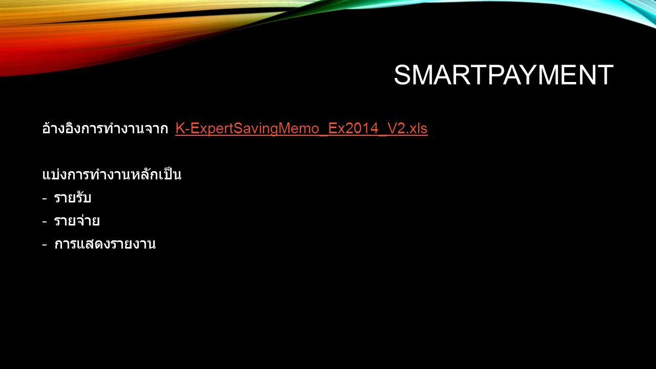 SMARTPAYMENT อ้างอิงการทำงานจาก K-ExpertSavingMemo_Ex2014_V2.xlsK-ExpertSavingMemo_Ex2014_V2.xls แบ่งการทำงานหลักเป็น - รายรับ - รายจ่าย - การแสดงรายงาน