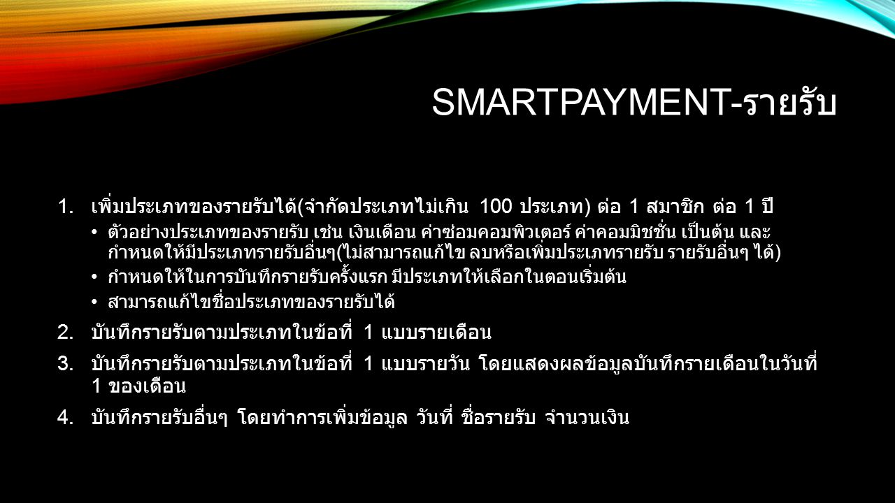SMARTPAYMENT- รายรับ 1.