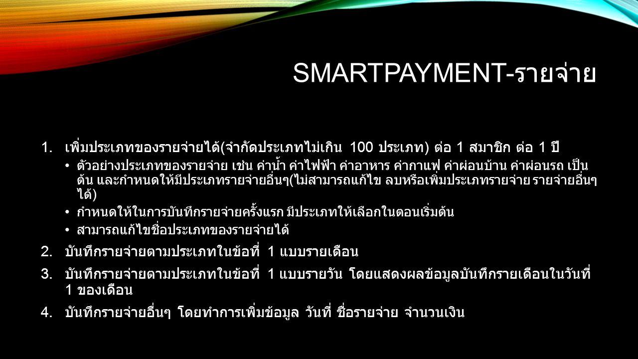 SMARTPAYMENT- การแสดงผล 1.แสดงผลข้อมูลสรุปรายเดือน แยกตามประเภทของรายรับ 2.