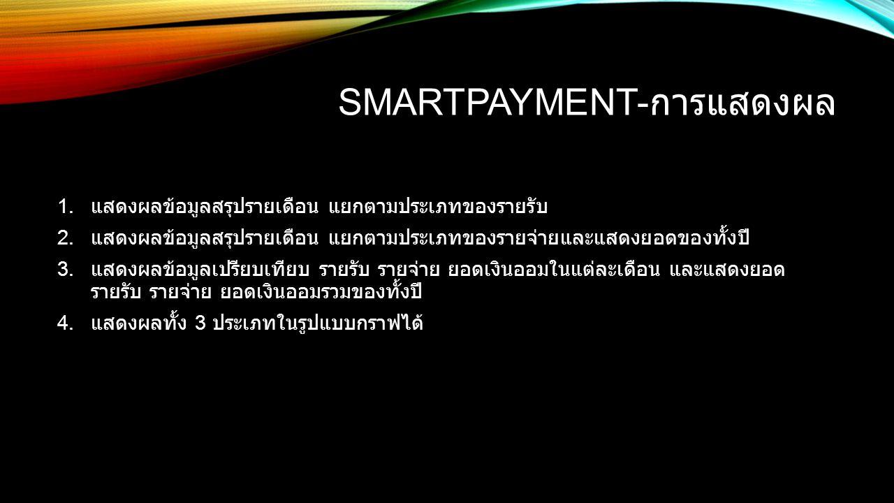 SMARTPAYMENT- การแสดงผล 1. แสดงผลข้อมูลสรุปรายเดือน แยกตามประเภทของรายรับ 2.