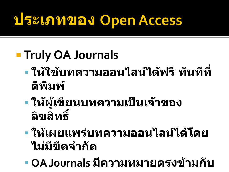  Truly OA Journals  ให้ใช้บทความออนไลน์ได้ฟรี ทันทีที่ ตีพิมพ์  ให้ผู้เขียนบทความเป็นเจ้าของ ลิขสิทธิ์  ให้เผยแพร่บทความออนไลน์ได้โดย ไม่มีขีดจำกัด  OA Journals มีความหมายตรงข้ามกับ Subscription-based Journals