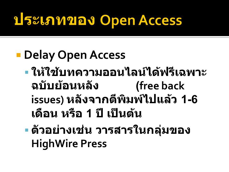  Delay Open Access  ให้ใช้บทความออนไลน์ได้ฟรีเฉพาะ ฉบับย้อนหลัง (free back issues) หลังจากตีพิมพ์ไปแล้ว 1-6 เดือน หรือ 1 ปี เป็นต้น  ตัวอย่างเช่น วารสารในกลุ่มของ HighWire Press