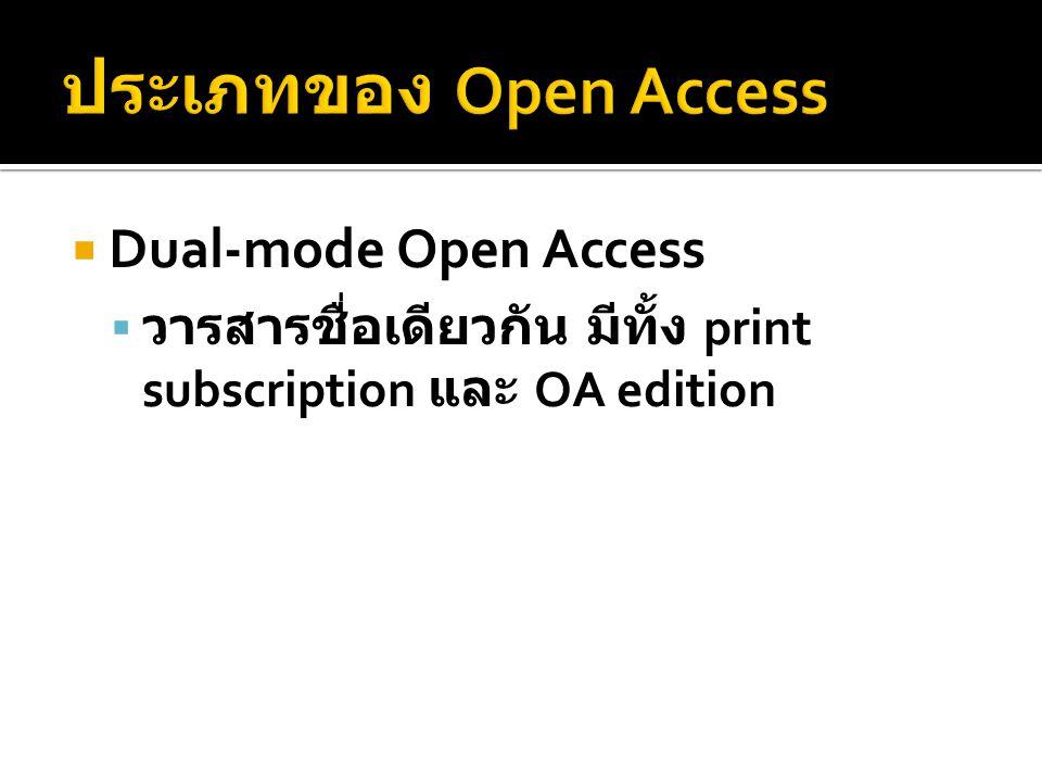  Dual-mode Open Access  วารสารชื่อเดียวกัน มีทั้ง print subscription และ OA edition