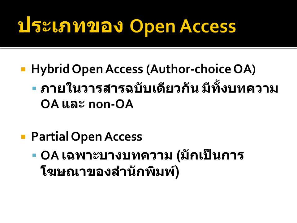  Hybrid Open Access (Author-choice OA)  ภายในวารสารฉบับเดียวกัน มีทั้งบทความ OA และ non-OA  Partial Open Access  OA เฉพาะบางบทความ ( มักเป็นการ โฆษณาของสำนักพิมพ์ )