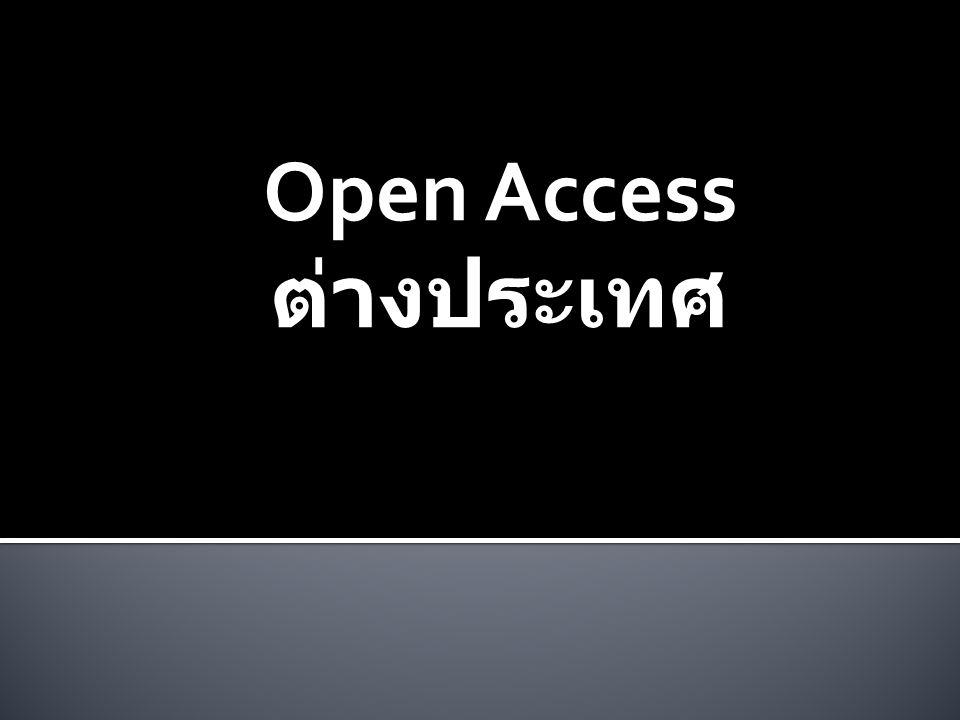 Open Access ต่างประเทศ