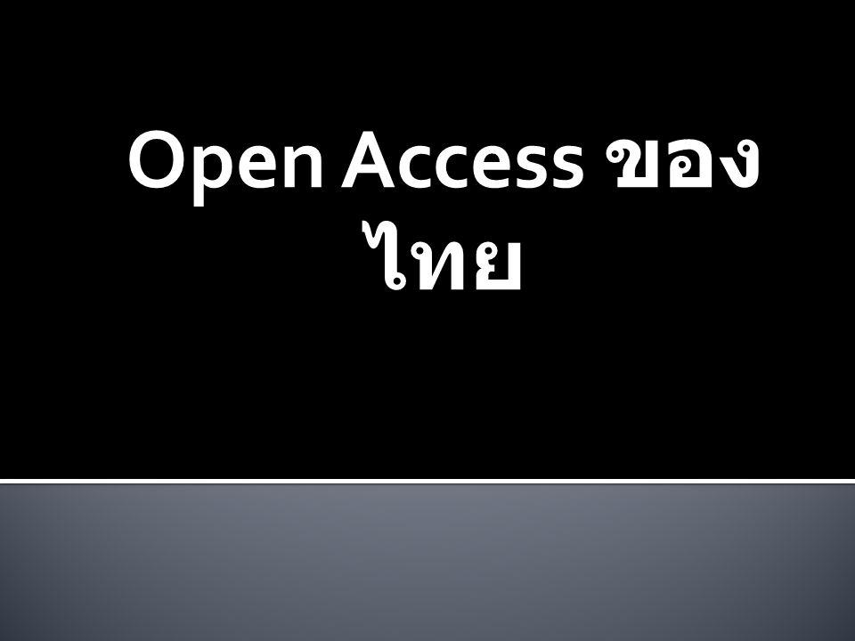 Open Access ของ ไทย