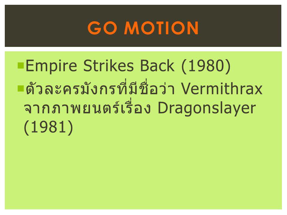  Empire Strikes Back (1980)  ตัวละครมังกรที่มีชื่อว่า Vermithrax จากภาพยนตร์เรื่อง Dragonslayer (1981) GO MOTION