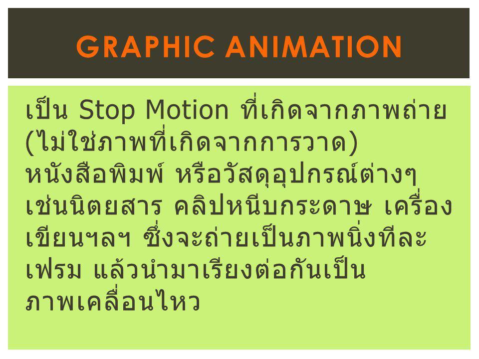 เป็น Stop Motion ที่เกิดจากภาพถ่าย ( ไม่ใช่ภาพที่เกิดจากการวาด ) หนังสือพิมพ์ หรือวัสดุอุปกรณ์ต่างๆ เช่นนิตยสาร คลิปหนีบกระดาษ เครื่อง เขียนฯลฯ ซึ่งจะถ่ายเป็นภาพนิ่งทีละ เฟรม แล้วนำมาเรียงต่อกันเป็น ภาพเคลื่อนไหว GRAPHIC ANIMATION