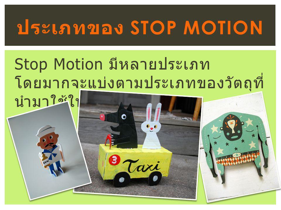 Stop Motion มีหลายประเภท โดยมากจะแบ่งตามประเภทของวัตถุที่ นำมาใช้ในการสร้างผลงาน ประเภทของ STOP MOTION