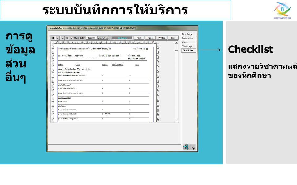 ระบบบันทึกการให้บริการ แสดงรายวิชาตามหลักสูตร ของนักศึกษา การดู ข้อมูล ส่วน อื่นๆ Checklist