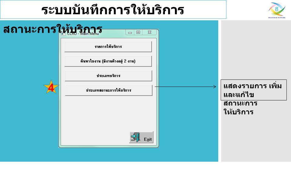 ระบบบันทึกการให้บริการ 4 สถานะการให้บริการ แสดงรายการ เพิ่ม และแก้ไข สถานะการ ให้บริการ