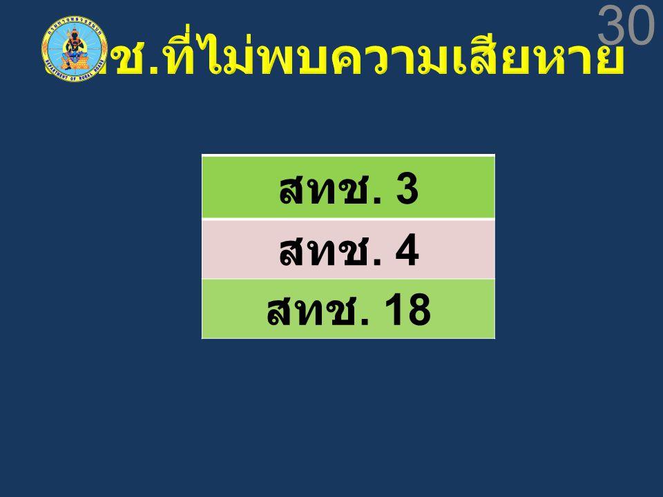 สทช. 3 สทช. 4 สทช. 18 30
