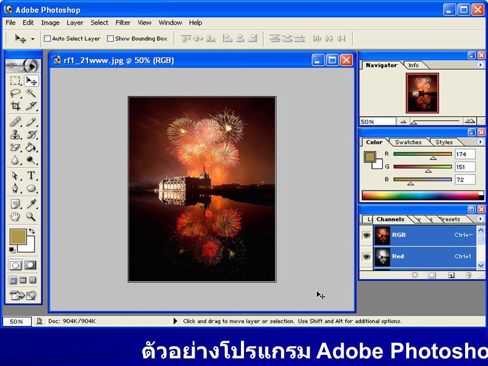 ตัวอย่างโปรแกรม Adobe Photoshop