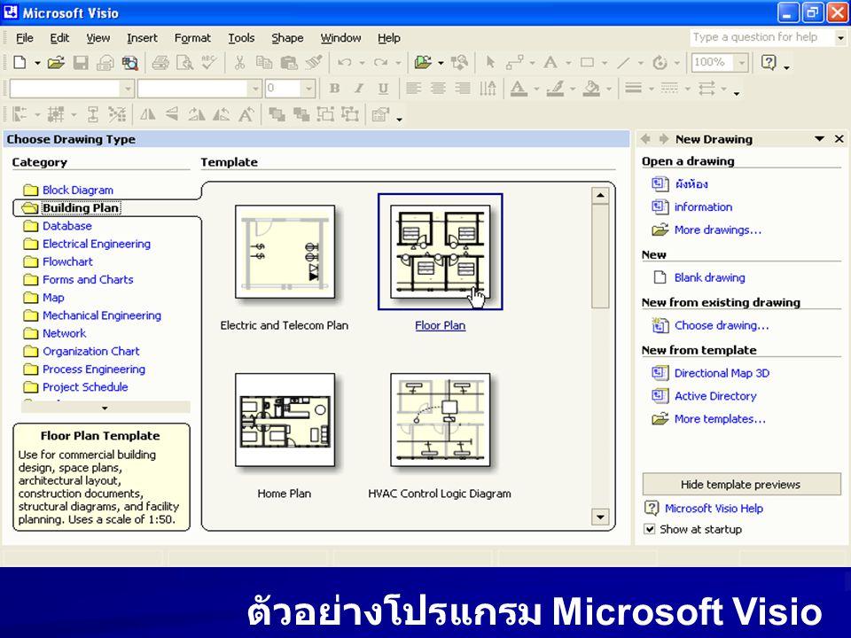 ตัวอย่างโปรแกรม Microsoft Visio