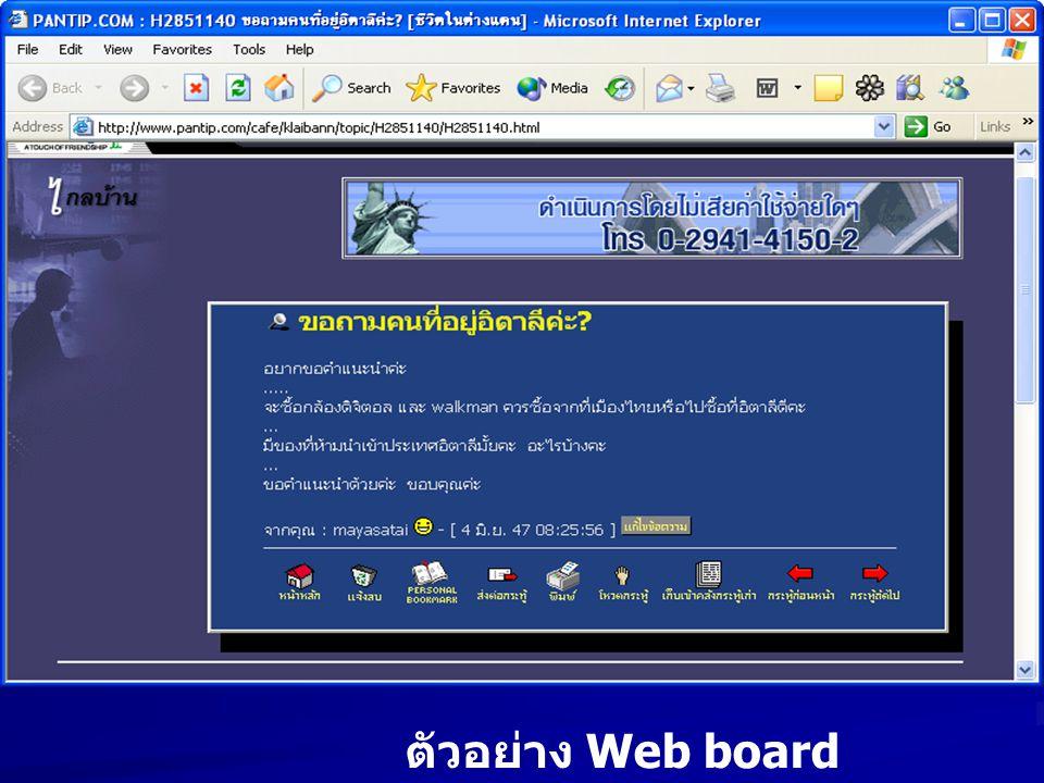 ตัวอย่าง Web board