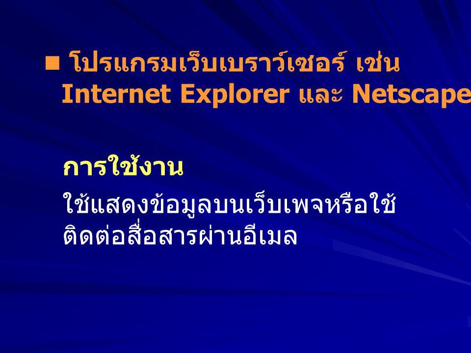 การใช้งาน ใช้แสดงข้อมูลบนเว็บเพจหรือใช้ ติดต่อสื่อสารผ่านอีเมล โปรแกรมเว็บเบราว์เซอร์ เช่น Internet Explorer และ Netscape