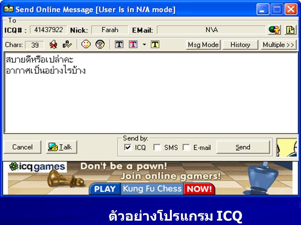 ตัวอย่างโปรแกรม ICQ