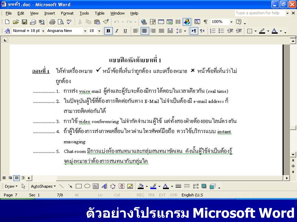 ตัวอย่างโปรแกรม Microsoft Word