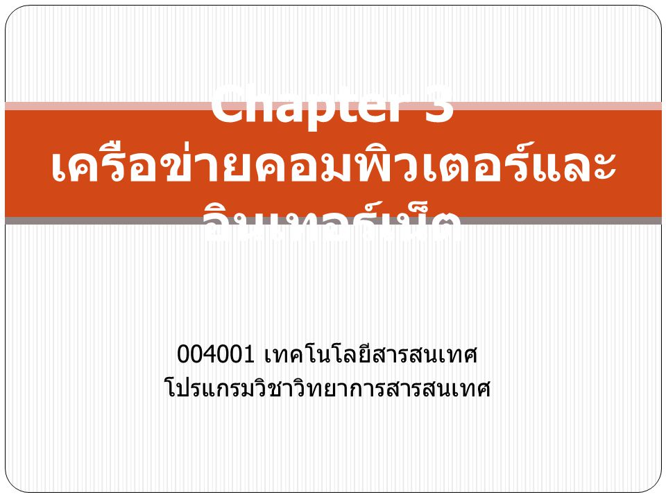 Top-Level Domain General / Generic Country / Country-Code ประเทศไทย