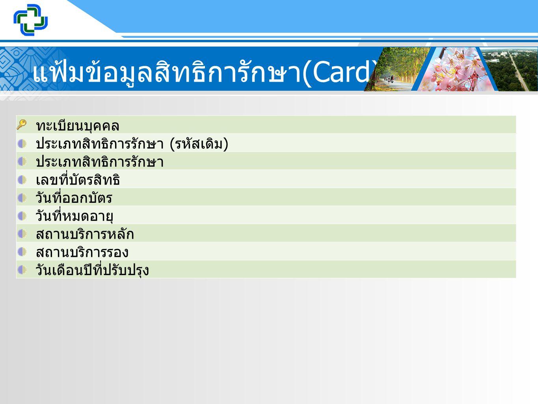 แฟ้มข้อมูลสิทธิการักษา (Card) ทะเบียนบุคคล ประเภทสิทธิการรักษา ( รหัสเดิม ) ประเภทสิทธิการรักษา เลขที่บัตรสิทธิ วันที่ออกบัตร วันที่หมดอายุ สถานบริการ