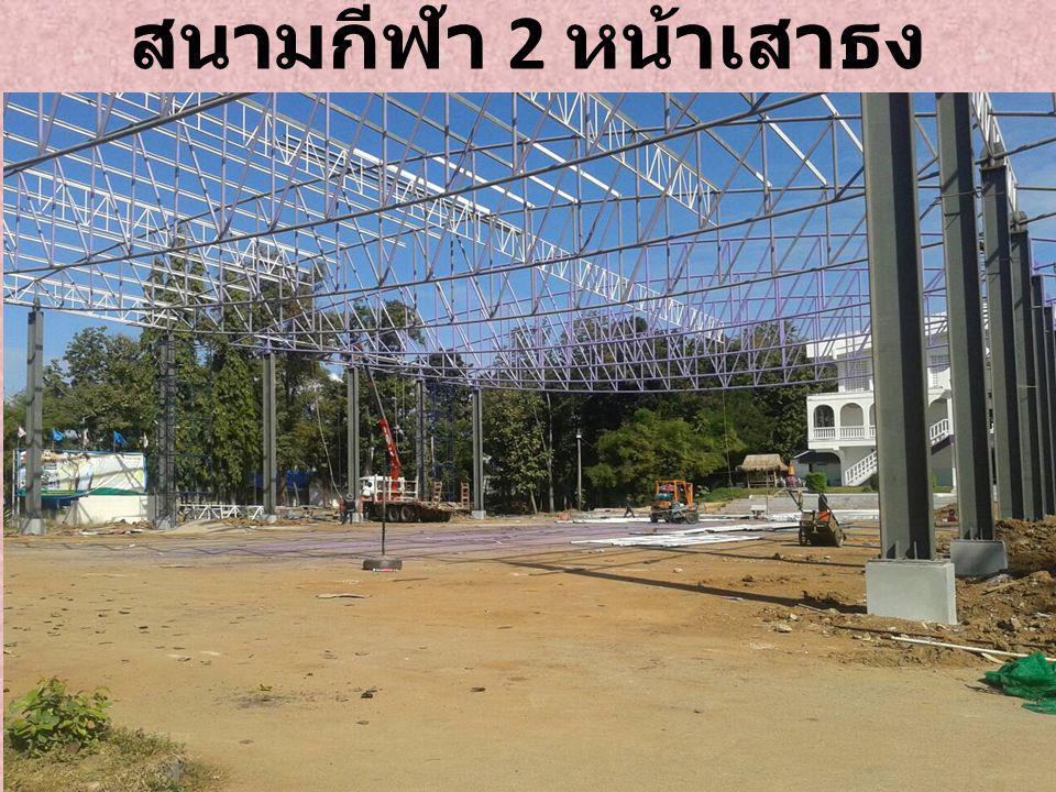สนามกีฬา 2 หน้าเสาธง