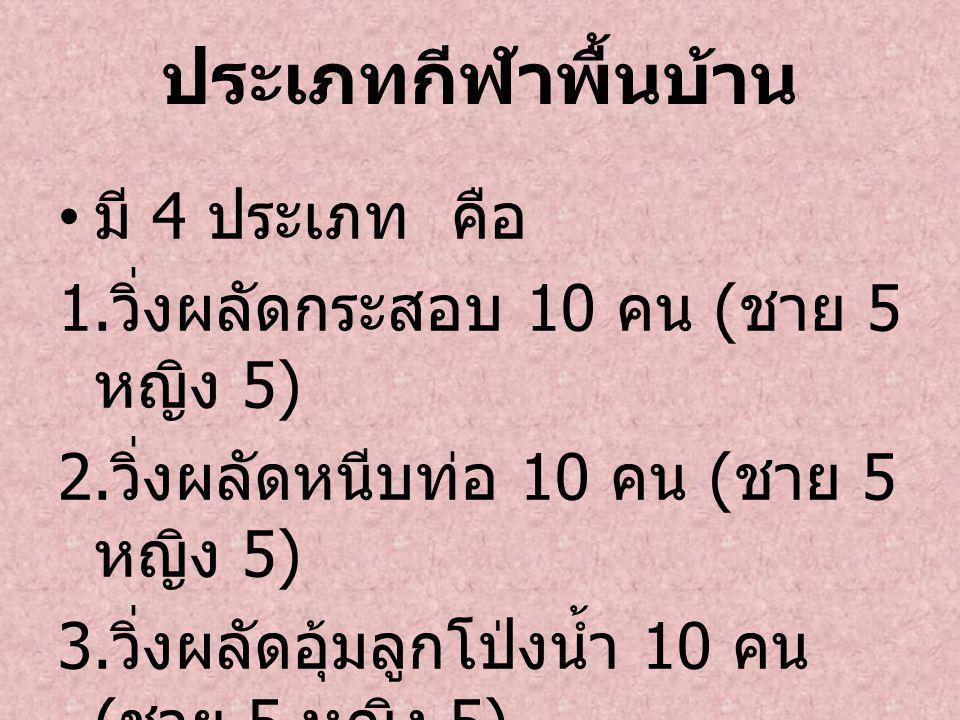 ประเภทกีฬาพื้นบ้าน มี 4 ประเภท คือ 1. วิ่งผลัดกระสอบ 10 คน ( ชาย 5 หญิง 5) 2. วิ่งผลัดหนีบท่อ 10 คน ( ชาย 5 หญิง 5) 3. วิ่งผลัดอุ้มลูกโป่งน้ำ 10 คน (