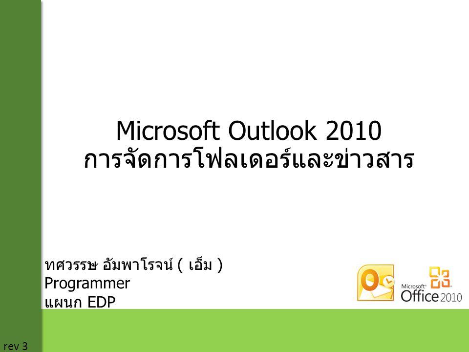 Microsoft Outlook 2010 การจัดการโฟลเดอร์และข่าวสาร rev 3 ทศวรรษ อัมพาโรจน์ ( เอ็ม ) Programmer แผนก EDP