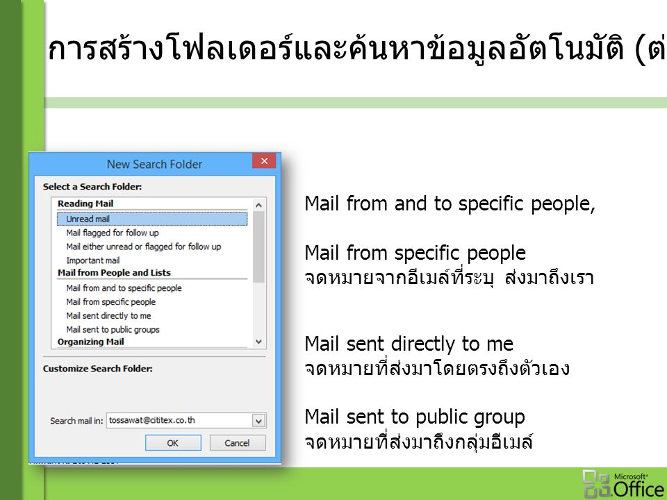 Mail from and to specific people, Mail from specific people จดหมายจากอีเมล์ที่ระบุ ส่งมาถึงเรา Mail sent directly to me จดหมายที่ส่งมาโดยตรงถึงตัวเอง
