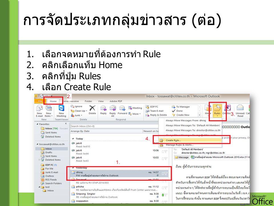การจัดประเภทกลุ่มข่าวสาร ( ต่อ ) 1.เลือกจดหมายที่ต้องการทำ Rule 2.