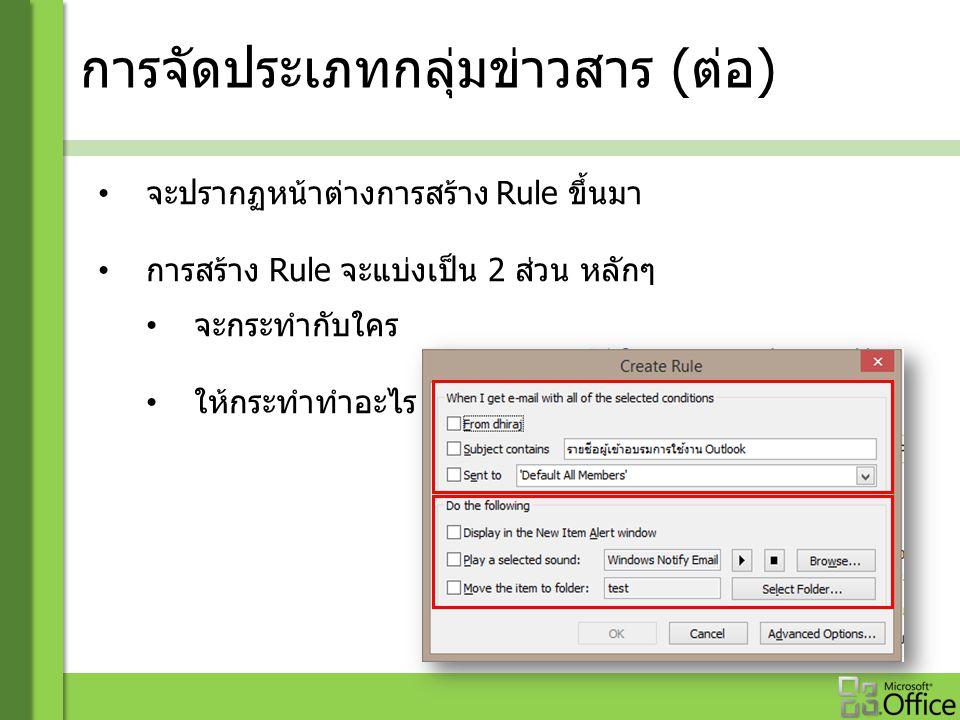 การจัดประเภทกลุ่มข่าวสาร ( ต่อ ) จะปรากฏหน้าต่างการสร้าง Rule ขึ้นมา การสร้าง Rule จะแบ่งเป็น 2 ส่วน หลักๆ จะกระทำกับใคร ให้กระทำทำอะไร