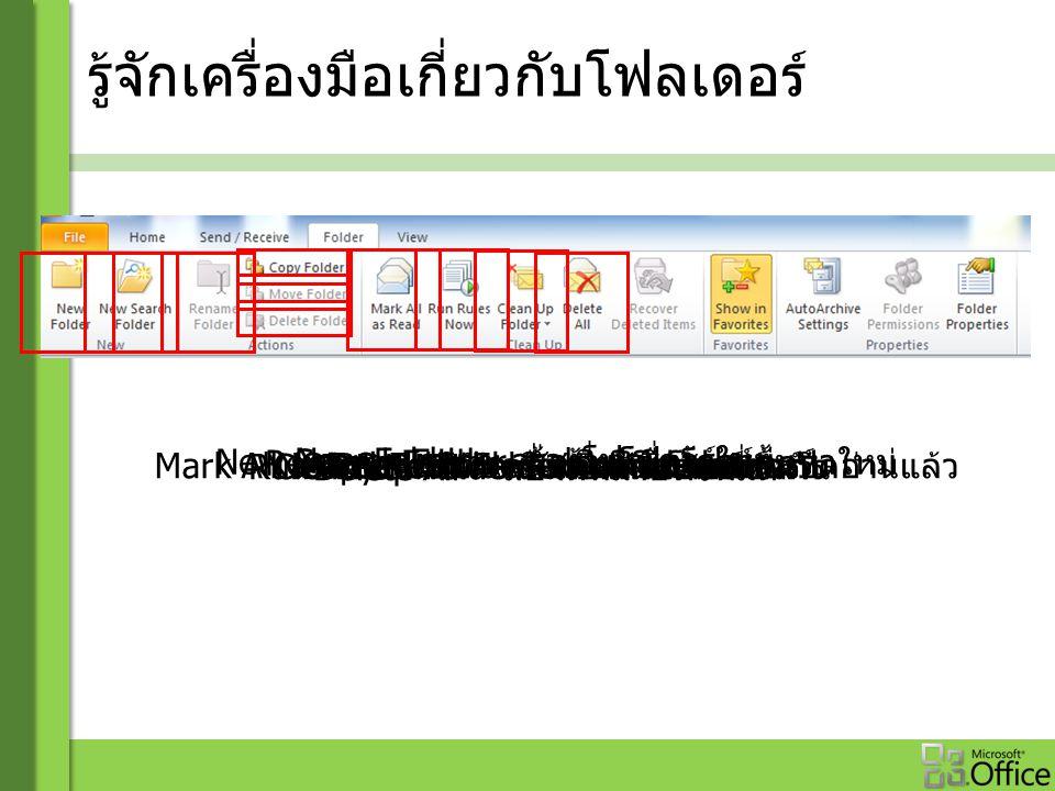 รู้จักเครื่องมือเกี่ยวกับโฟลเดอร์ New Folder – สร้างโฟลเดอร์ใหม่ New Search Folder – สร้างโฟลเดอร์ค้นหาใหม่ Rename Folder – เปลี่ยนชื่อโฟลเดอร์ Copy Folder – คัดลอกโฟลเดอร์ New Search Folder – ย้ายโฟลเดอร์ Delete Folder - ลบโฟลเดอร์ Mark All as Read - ทำเครื่องหมายจดหมายเปิดอ่านแล้ว Run Rules Now - เริ่มทำคัดแยกข่าวสาร Clean Up Folder - ลบจดหมายที่ซ้ำกัน Delete All – ลบจดหมายทั้งหมด