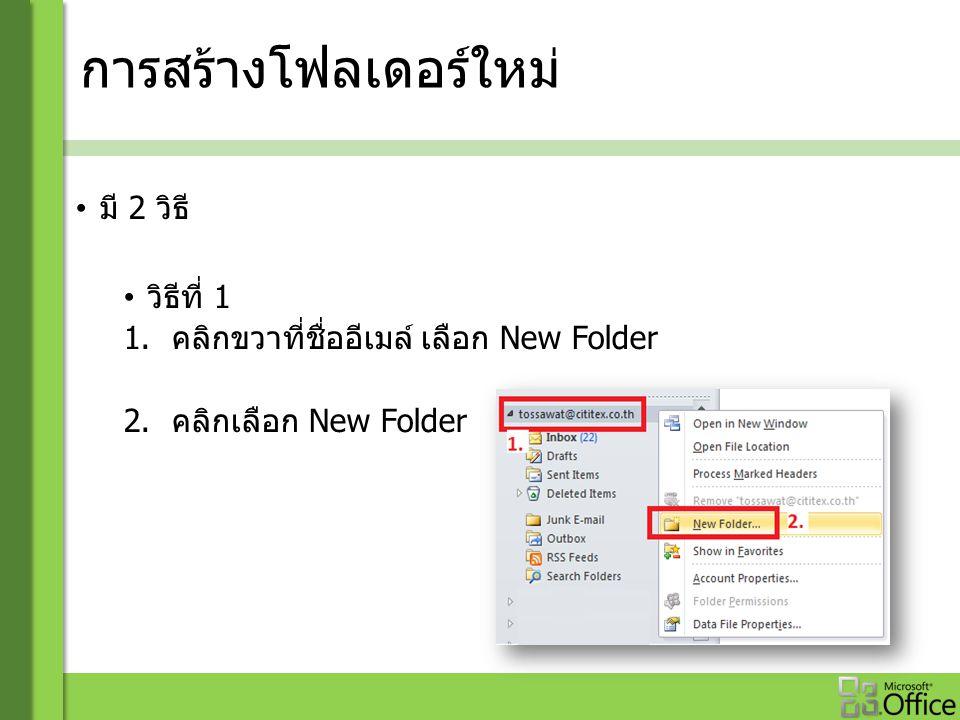 การสร้างโฟลเดอร์ใหม่ มี 2 วิธี วิธีที่ 1 1.คลิกขวาที่ชื่ออีเมล์ เลือก New Folder 2.