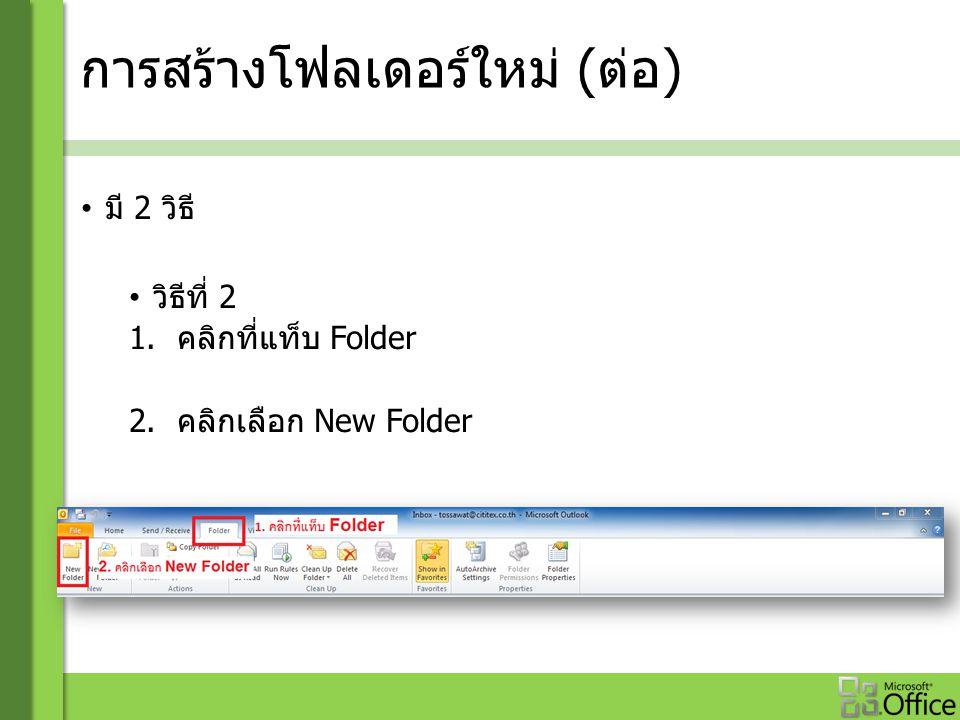 การสร้างโฟลเดอร์ใหม่ ( ต่อ ) มี 2 วิธี วิธีที่ 2 1. คลิกที่แท็บ Folder 2. คลิกเลือก New Folder