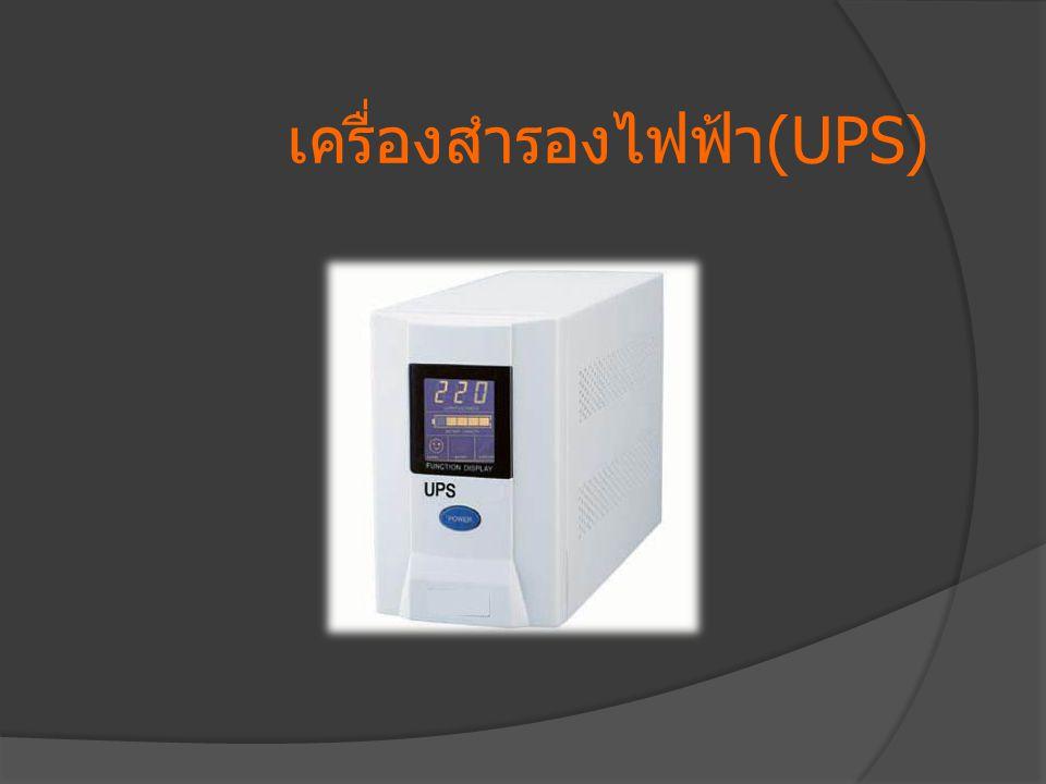 เครื่องสำรองไฟฟ้า (UPS)